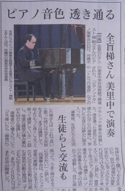 美里中学校新聞記事